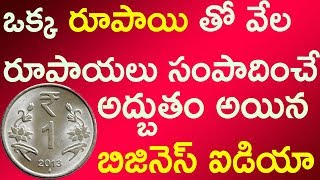 Fantastic Business Idea/1 Rupee Investment and Earn Thousands of Money / Business ideas 2018