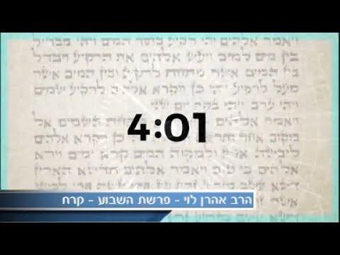אופיום להמונים - פרשת קרח עם הרב אהרן לוי