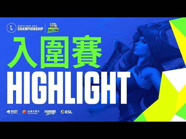 2021《英雄聯盟:激鬥峽谷》東南亞冠軍賽   入圍賽 Highlight
