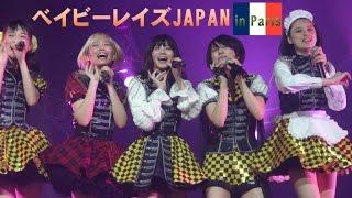 2012年にデビューした女性5人組アイドルグループ 「ベイビーレイズJAPAN」が フランスで開催されたJapan Expoのステージに立ち、海外進出を今夏はたしました。 2015年 ...