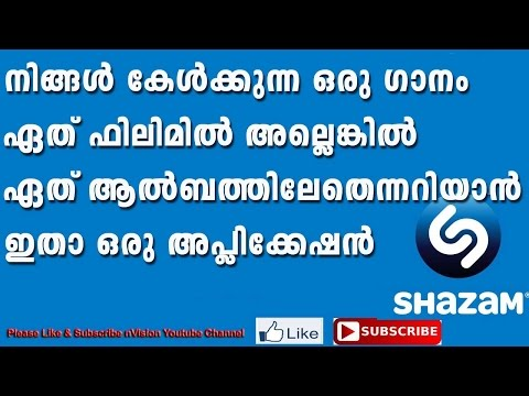 How to Use Shazam Music App (Malayalam Review)