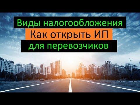 Как открыть ИП ? (Виды налогообложения для перевозчиков) Перевозчик РФ