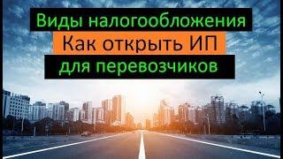 видео Виды грузоперевозок
