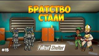 БРАТСТВО СТАЛИ, КРАСНАЯ РАКЕТА И НОВОЕ ОРУЖИЕ - Fallout Shelter 15