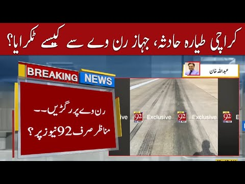 Karachi plane crash, how plane collided with runway?