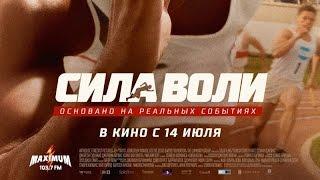 «Сила воли» — фильм в СИНЕМА ПАРК