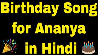 Birthday Song for Ananya - Happy Birthday Song for Ananya