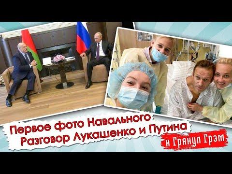 Грэм: позы Лукашенко и Путина, первое фото Навального. ПРЯМОЙ ЭФИР