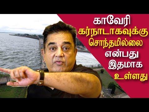 Kamal haasan on Cauvery verdict tamil news, tamil live news, news in tamil redpix