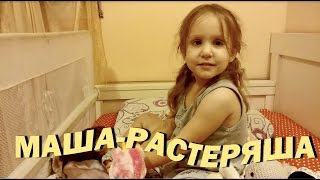 Сказки. Маша-Растеряша. Любовь Воронкова #4