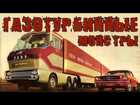 ТОП 5 Грузовые ТУРБО-МОНСТРЫ 60х – Big RED, Turbo Titan, Bison и другие