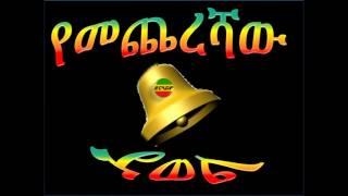 """""""Yemechereshaw Dewel"""" By Yemechereshaw Teweled. ( ECADF) March 25, 2013"""