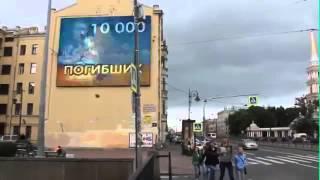 Санкт Петербург  Рекламный щит показал правду о войне! 3 09 2014(, 2014-09-04T07:05:33.000Z)