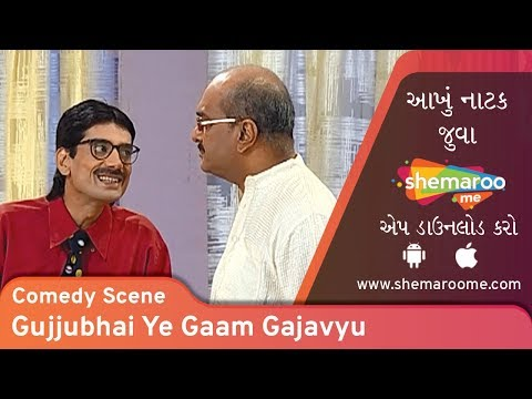 Comedy Scenes 7 | Gujjubhai Ye Gaam Gajavyu | Watch Full Natak On #ShemarooMe App - Download Now
