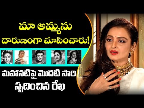 Actress Rekha Serious Comments On Mahanati Movie | Savitri Gemini Ganesan | YOYO Cine Talkies