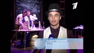 """Первый канал, репортаж о шоу """"Мечты Меняющие Мир""""."""