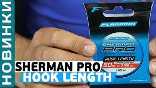 Леска Flagman Sherman Pro Hook Length! Обзор лески Flagman!