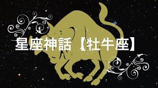 【星座神話】黄道十二星座 牡牛座の誕生 -TAURUS-
