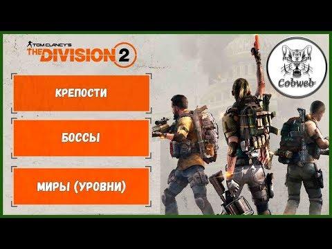 THE DIVISION 2 Война за крепости, торговец экзотической экипировкой и эндгейм контент в Дивижн 2