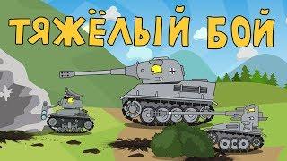 Тяжёлый бой Мультики про танки