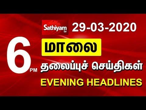 Today Evening Headlines News | 29 Mar 2020 | மாலை நேர தலைப்புச் செய்திகள் | Tamil Headlines News
