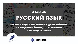 Русский язык | 3 класс | Имена существительные одушевленные и неодушевленные | Урок 15 | Знанио