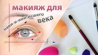 видео Макияж для нависшего (опущенного) века, увеличения глаз, возрастной