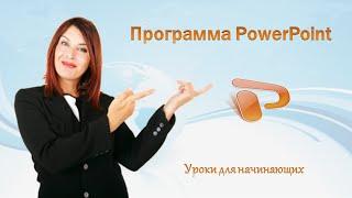 Урок 1  Как зайти в программу PowerPoint