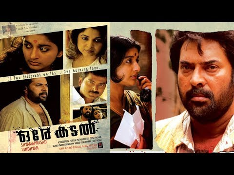 Ore Kadal   Malayalam super Hit Movie   Mammootty,Meera Jasmine,Narain   Ouseppachan   Shyamaprasad
