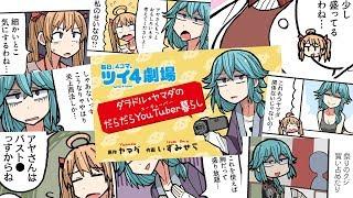 【フルボイス4コマ劇場】ヤマダダ始動 編 thumbnail