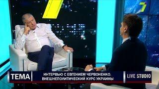 Интервью с Евгением Червоненко. Внешнеполитический курс Украины