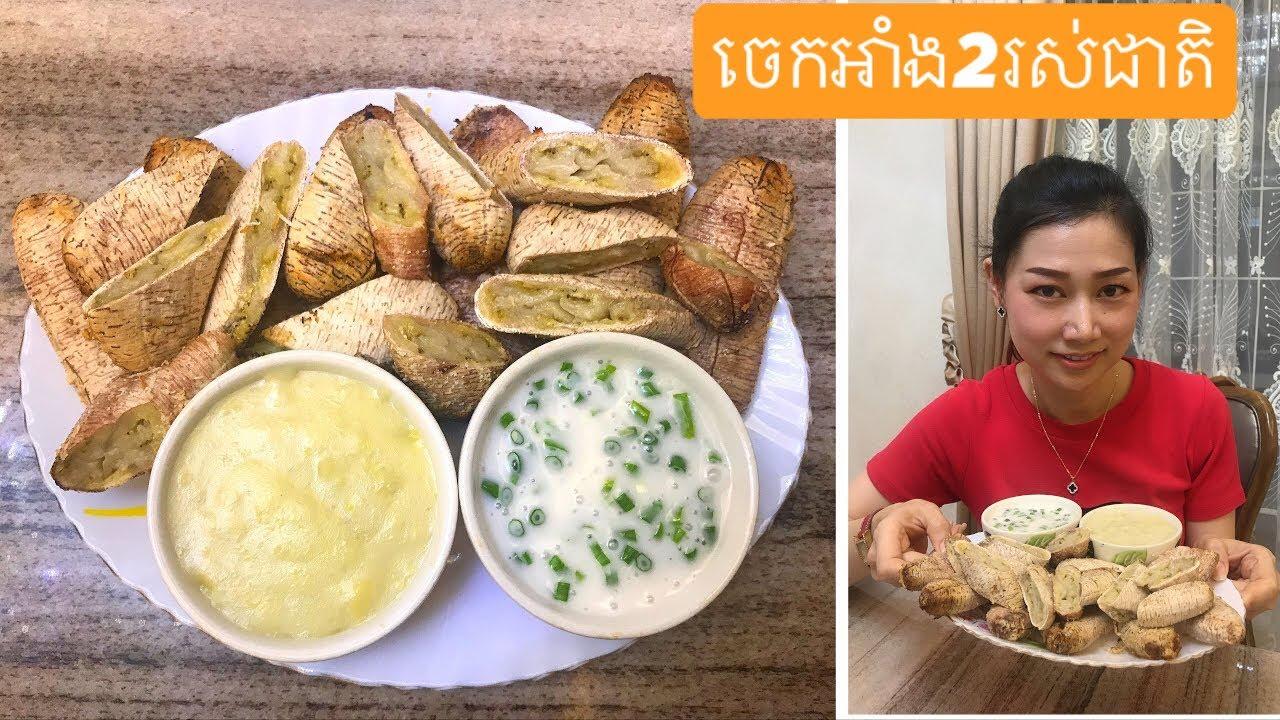 ចេកអាំងដូង2រស់ជាតិពិសេសតែម្តង-Ep30- How to make banana bake with new flavors-Khmer recipe by somnang