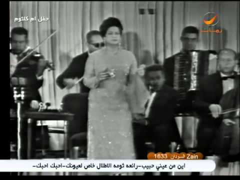 Oum Kalthoum Al-Atlal (The Ruins) English Subtitles ام كلثوم - الأطلال