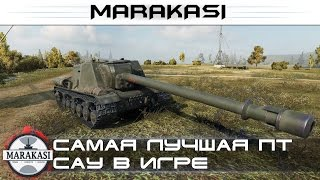 Самая лучшая пт сау в игре, дамаг наносить очень просто World of Tanks