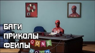 """Marvel's Spider-Man 2018 """"Баги, Приколы, Фейлы"""""""