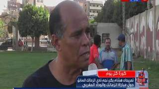 كورة كل يوم   تصريحات هشام يكن نجم نادي الزمالك السابق حول مباراة الزمالك و الوداد المغربي