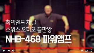 [한글]스위스 오디오가 뛰어난 이유-다즐 NHB-468…