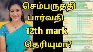 செம்பருத்தி பார்வதியின் 12th mark   12th results 2019   sembaruthi serial today episode