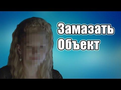 Как замазать лицо на видео как закрыть лицо