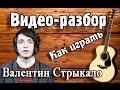Как играть ВАЛЕНТИН СТРЫКАЛО - НАШЕ ЛЕТО / Разбор, урок на гитаре для начинающих Без БАРРЭ