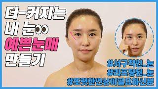 [기적의 셀프에스테틱 예고편] 06 예쁜 눈매 만들기