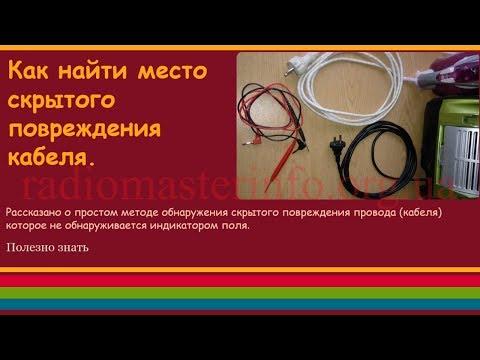 Как определить место скрытого повреждения провода (кабеля).