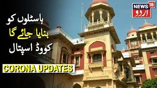 Allahabad University Hostels To Be Turned Into Covid Hospital | ہاسٹلوں کو بنایا جائے گا کووڈ اسپتال