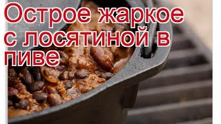 Рецепты из лося - как приготовить лося пошаговый рецепт - Острое жаркое с лосятиной в пиве