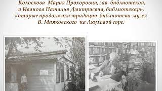 К юбилею библиотеки Маяковского в Пушкино