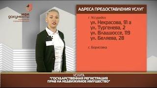 видео Регистрация права собственности на недвижимое имущество