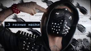 Watch Dogs 2 Ренч (Watch Dogs 2 Rench)