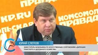 Специалисты проверили состояние 130 мостов Саратовской области