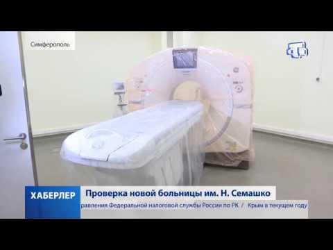 Проверка новой больницы им. Н. Семашко