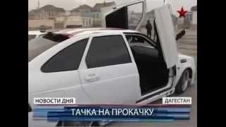 Дагестан увлекся тюнингом российских автомобилей